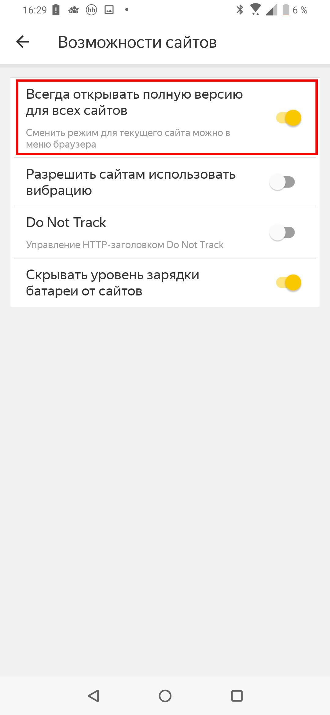 браузер яндекс включить отображение страниц в пк версии с мобильного