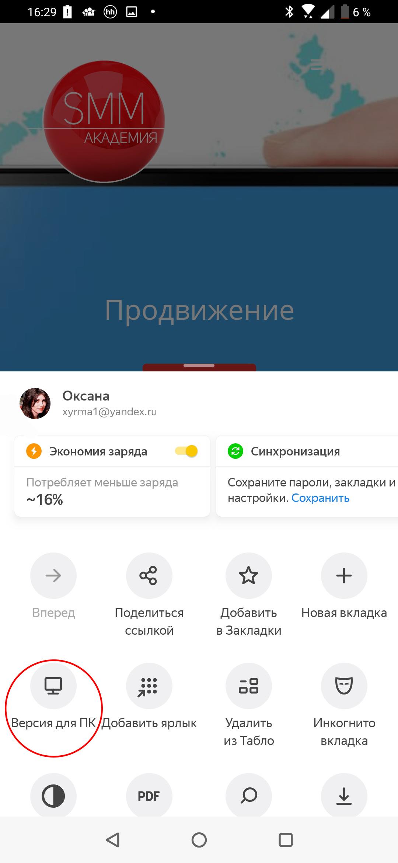 браузер яндекс просмотр пк версии с мобильного