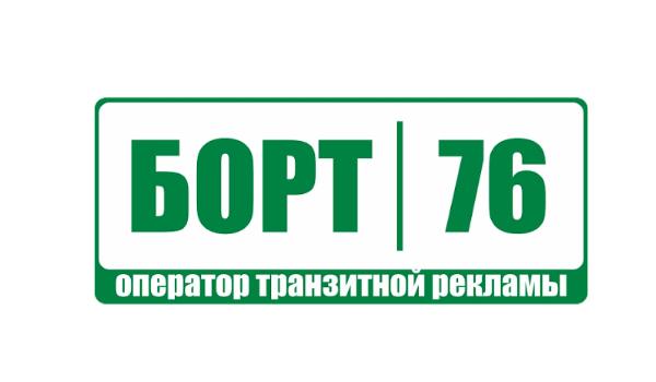 борт76