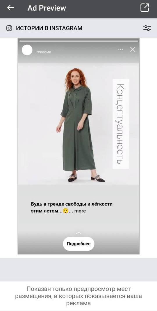 как настроить эффективную таргетированную рекламу на женскую одежду